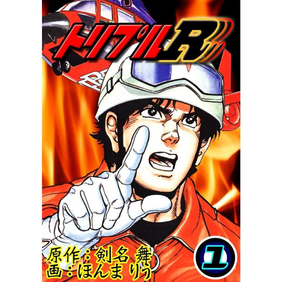トリプルR (1) 電子書籍版 / 原作:剣名舞 画:ほんまりう|ebookjapan