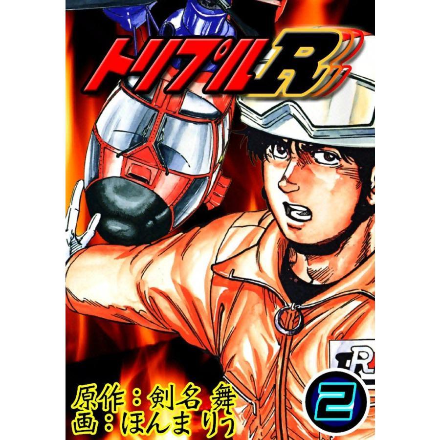 トリプルR (2) 電子書籍版 / 原作:剣名舞 画:ほんまりう ebookjapan