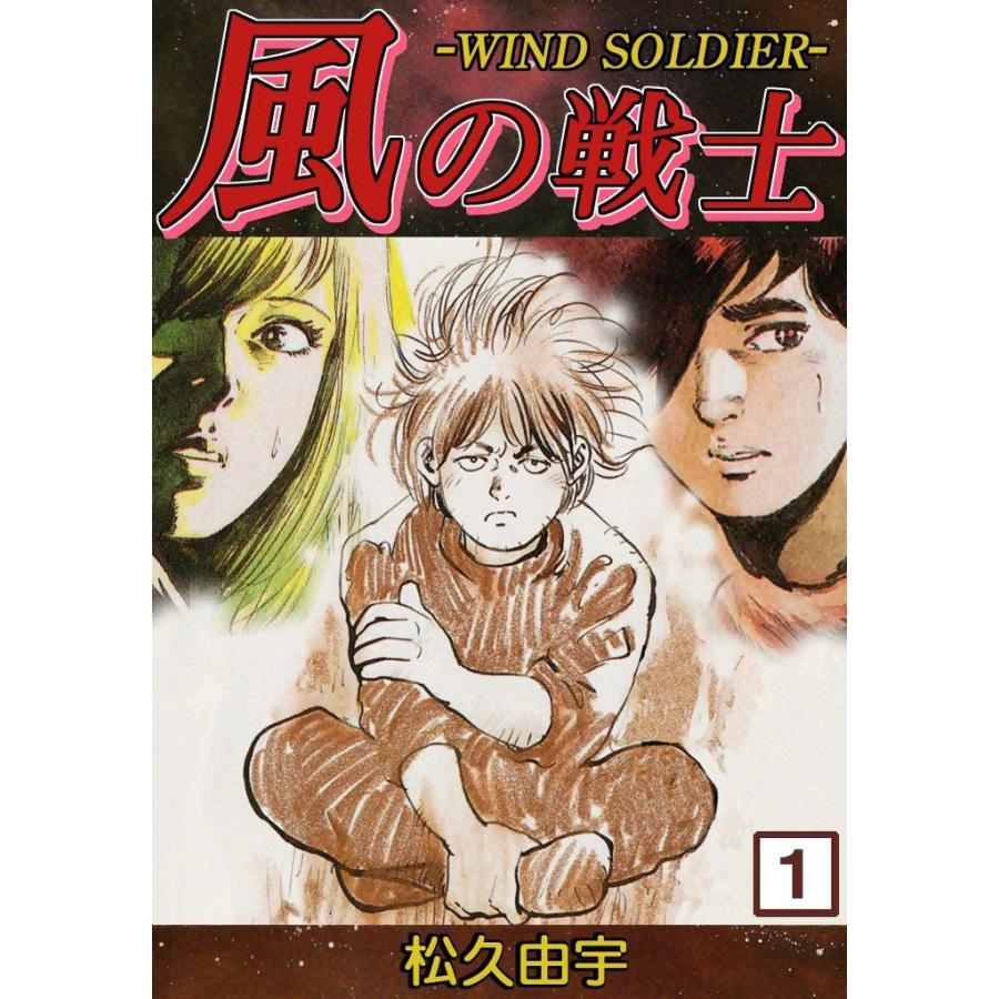 【初回50%OFFクーポン】風の戦士 -WIND SOLDIER- (1) 電子書籍版 / 松久由宇|ebookjapan