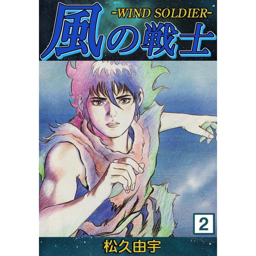 【初回50%OFFクーポン】風の戦士 -WIND SOLDIER- (2) 電子書籍版 / 松久由宇|ebookjapan