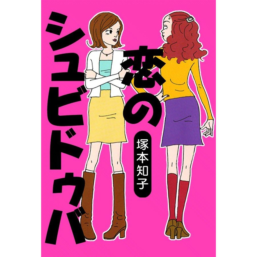 【初回50%OFFクーポン】恋のシュビドゥバ 電子書籍版 / 塚本知子 ebookjapan