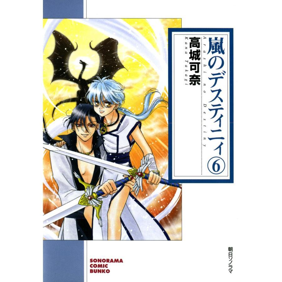 嵐のデスティニィ (6) 電子書籍版 / 高城可奈|ebookjapan