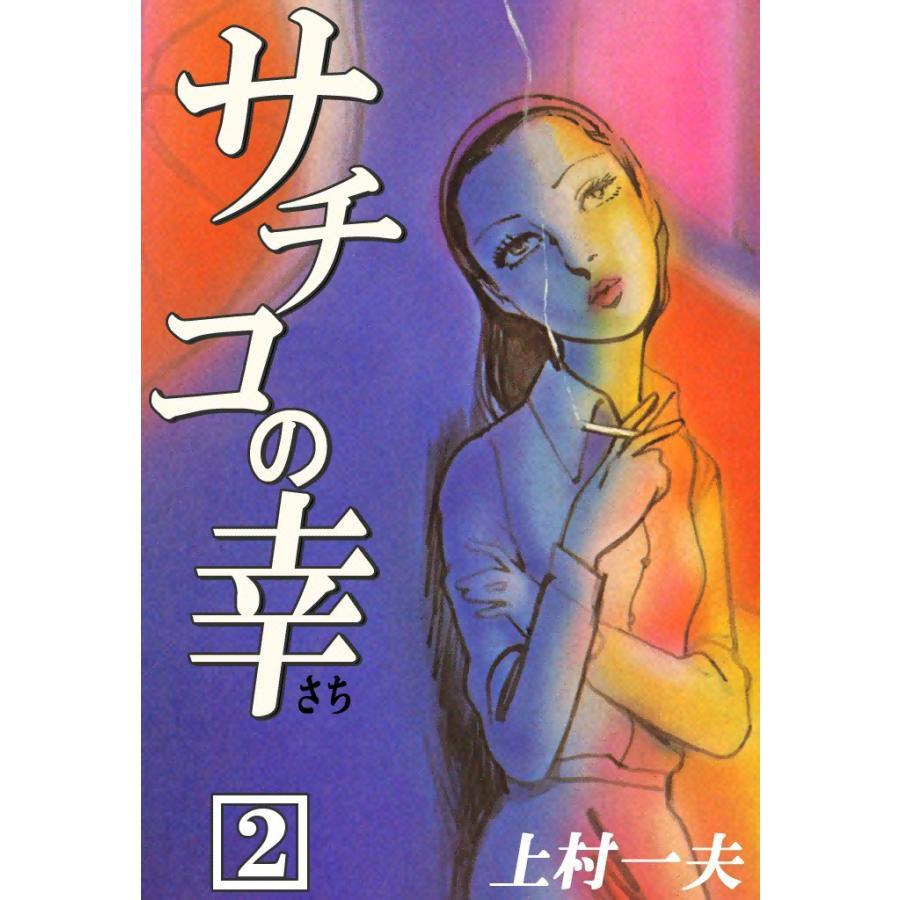 【初回50%OFFクーポン】サチコの幸 (2) 電子書籍版 / 上村一夫|ebookjapan