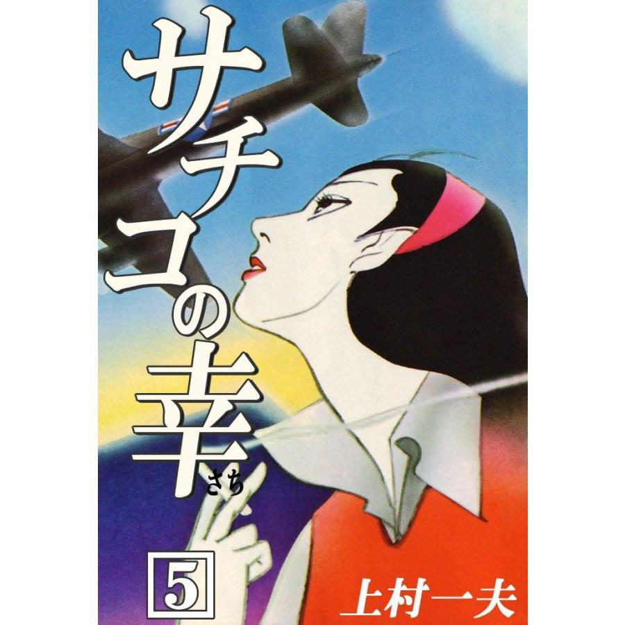 【初回50%OFFクーポン】サチコの幸 (5) 電子書籍版 / 上村一夫|ebookjapan