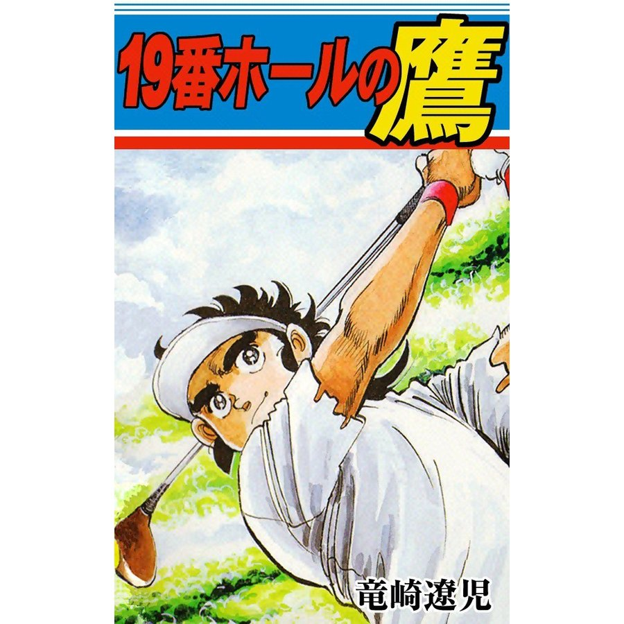 19番ホールの鷹 電子書籍版 / 竜崎遼児|ebookjapan