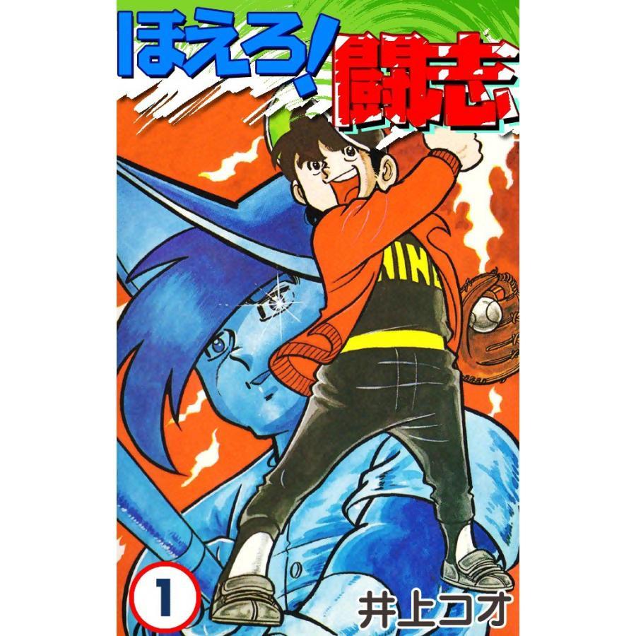 ほえろ!闘志 (1) 電子書籍版 / 井上コオ ebookjapan