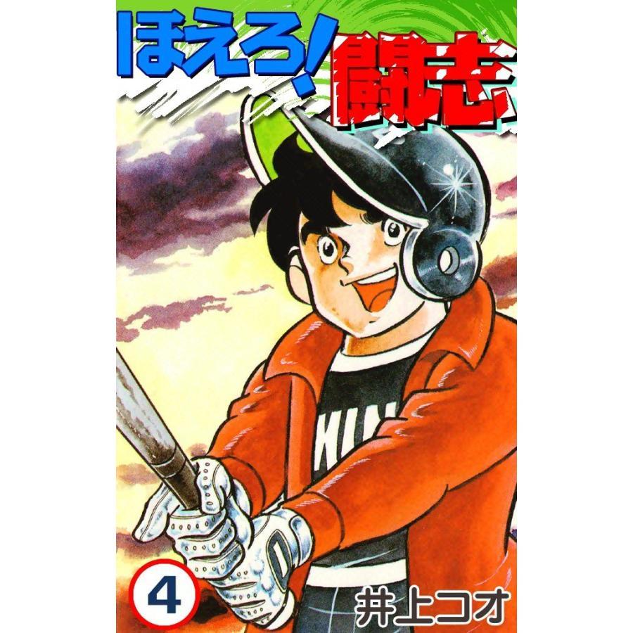 ほえろ!闘志 (4) 電子書籍版 / 井上コオ ebookjapan