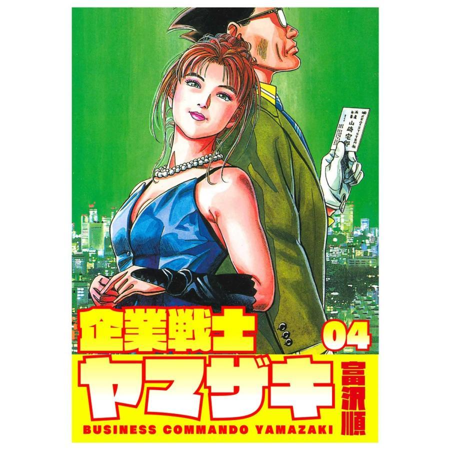企業戦士YAMAZAKI (4) 電子書籍版 / 富沢順|ebookjapan