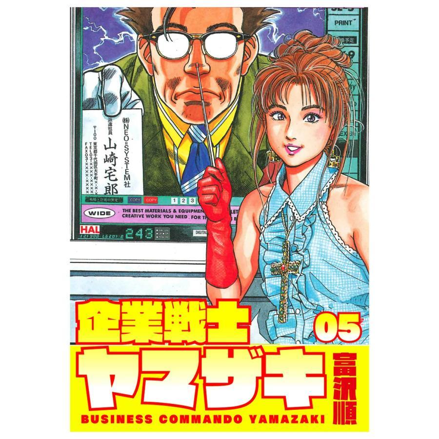 企業戦士YAMAZAKI (5) 電子書籍版 / 富沢順|ebookjapan