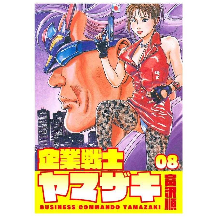企業戦士YAMAZAKI (8) 電子書籍版 / 富沢順|ebookjapan