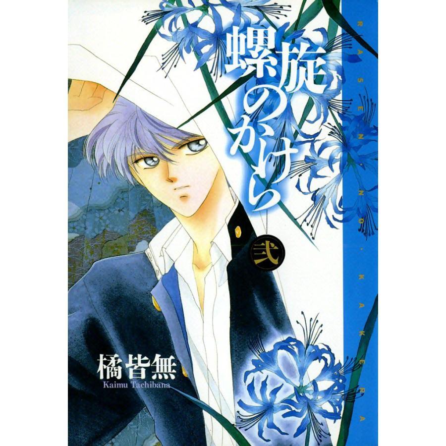 螺旋のかけら (2) 電子書籍版 / 橘 皆無|ebookjapan