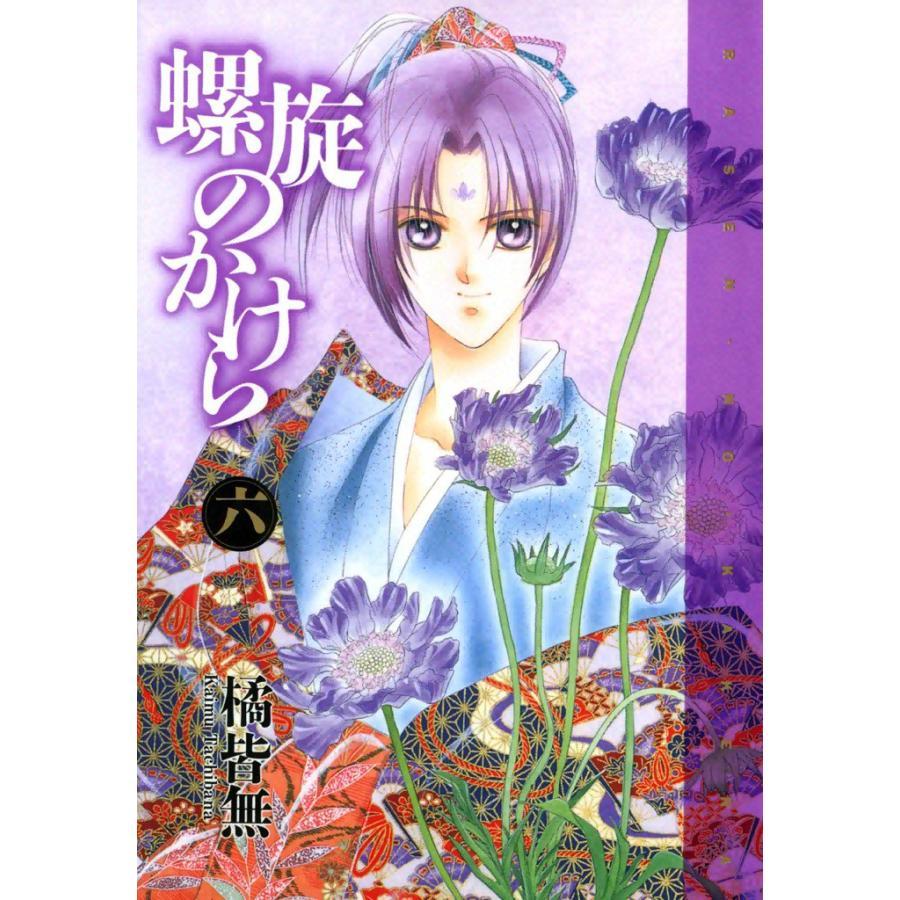 螺旋のかけら (6) 電子書籍版 / 橘 皆無|ebookjapan