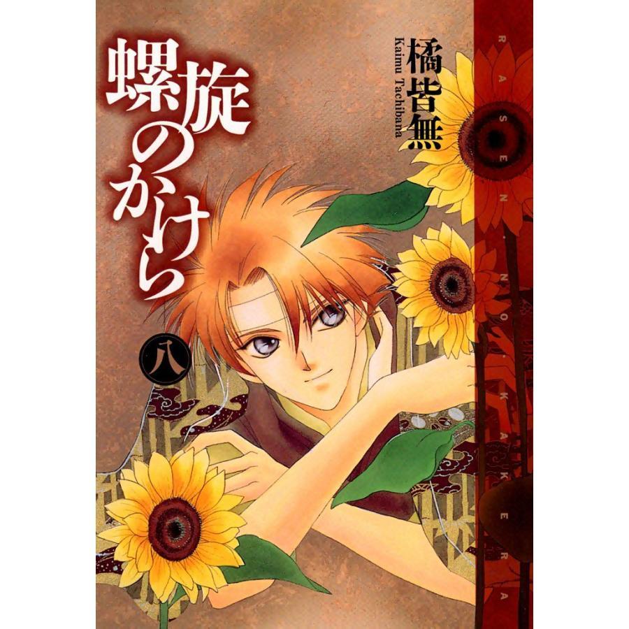 螺旋のかけら (8) 電子書籍版 / 橘 皆無|ebookjapan