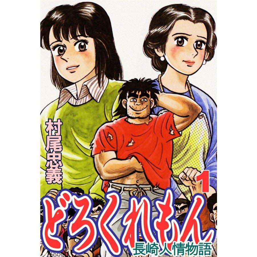 どろくれもん (1) 電子書籍版 / 村尾忠義 ebookjapan