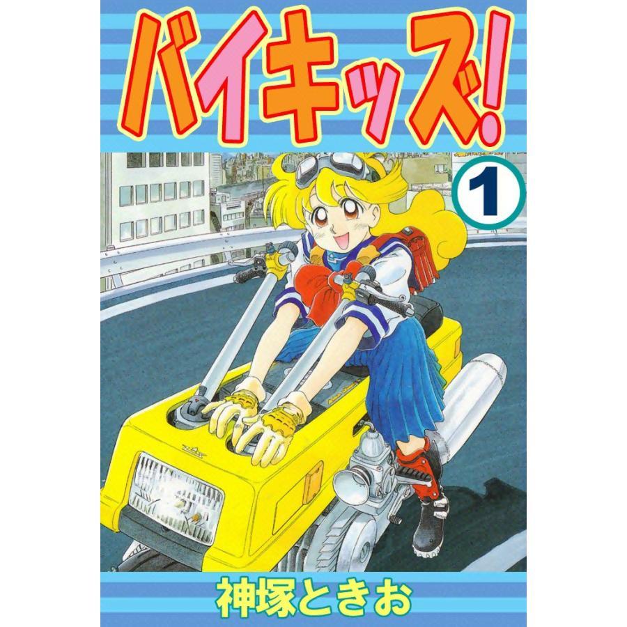 バイキッズ!(1) 電子書籍版 / 神塚ときお ebookjapan