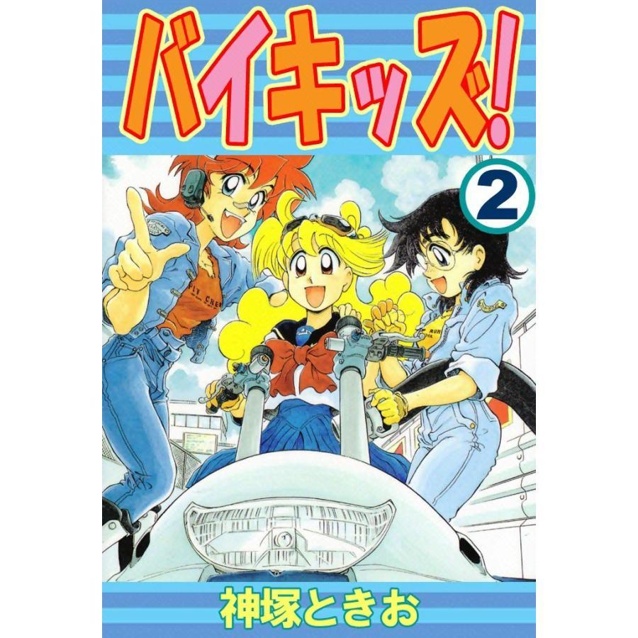 バイキッズ!(2) 電子書籍版 / 神塚ときお ebookjapan