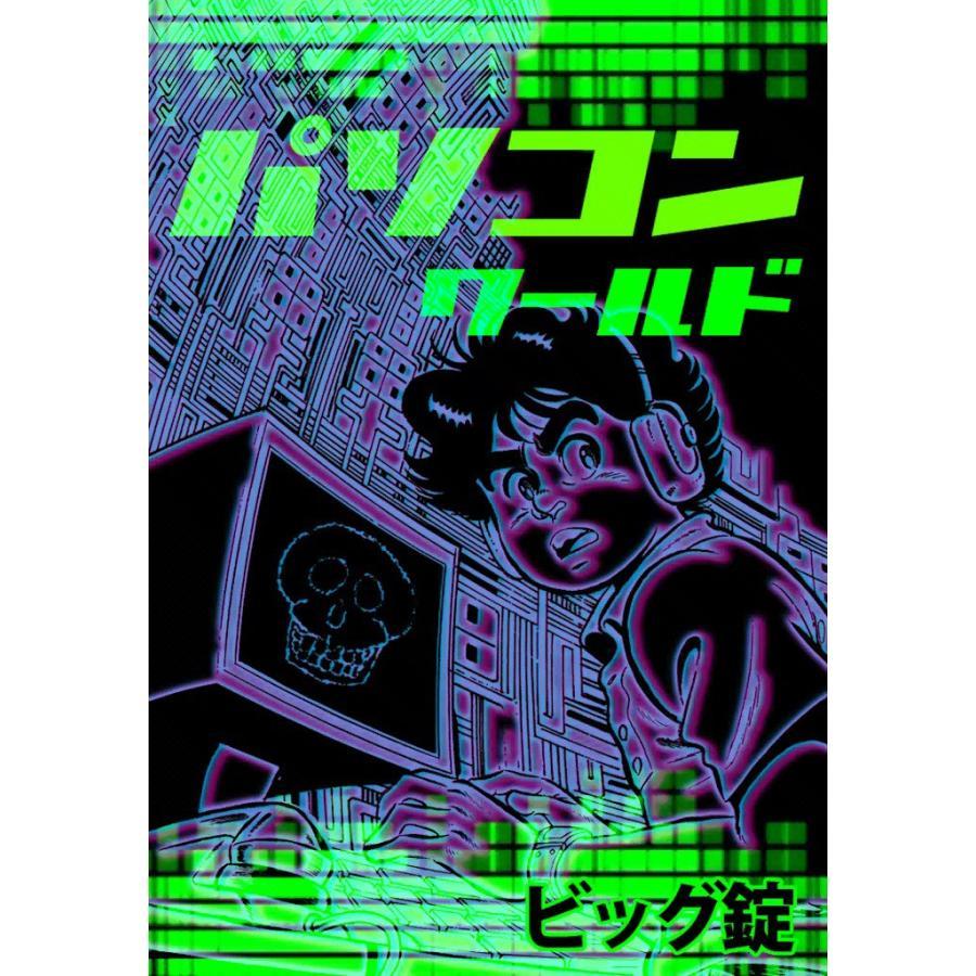 パソコンワールド 電子書籍版 / ビッグ錠|ebookjapan