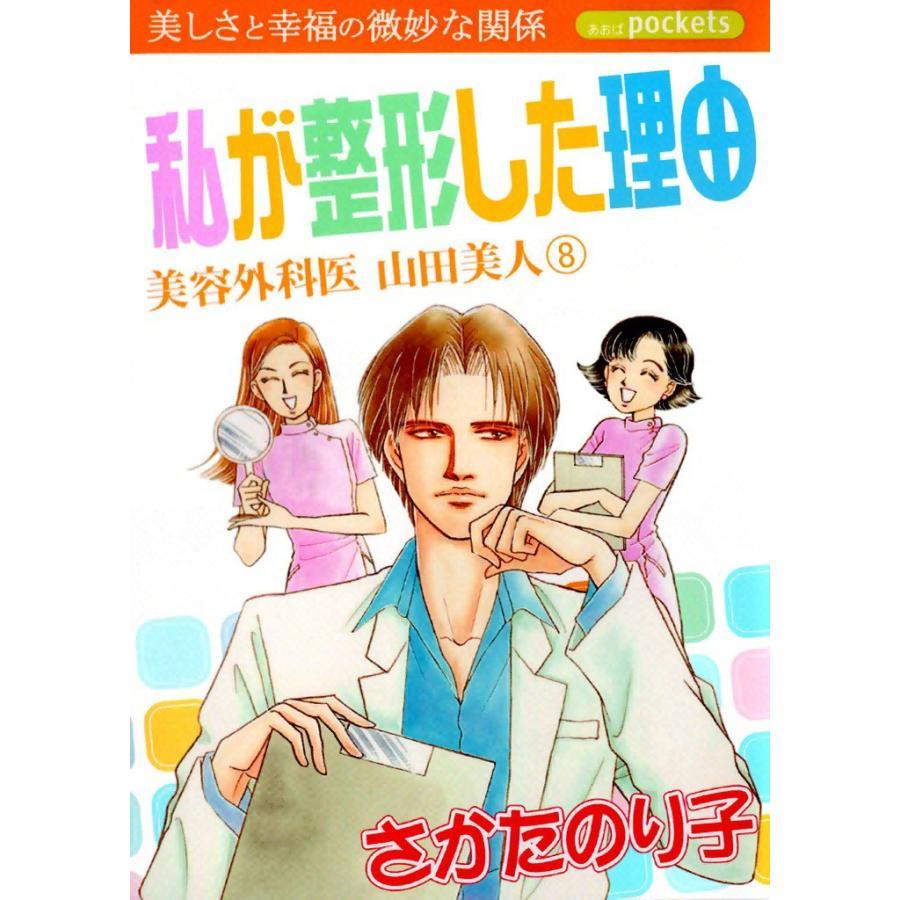 【初回50%OFFクーポン】美容外科医 山田美人 (8) 電子書籍版 / さかたのり子 ebookjapan