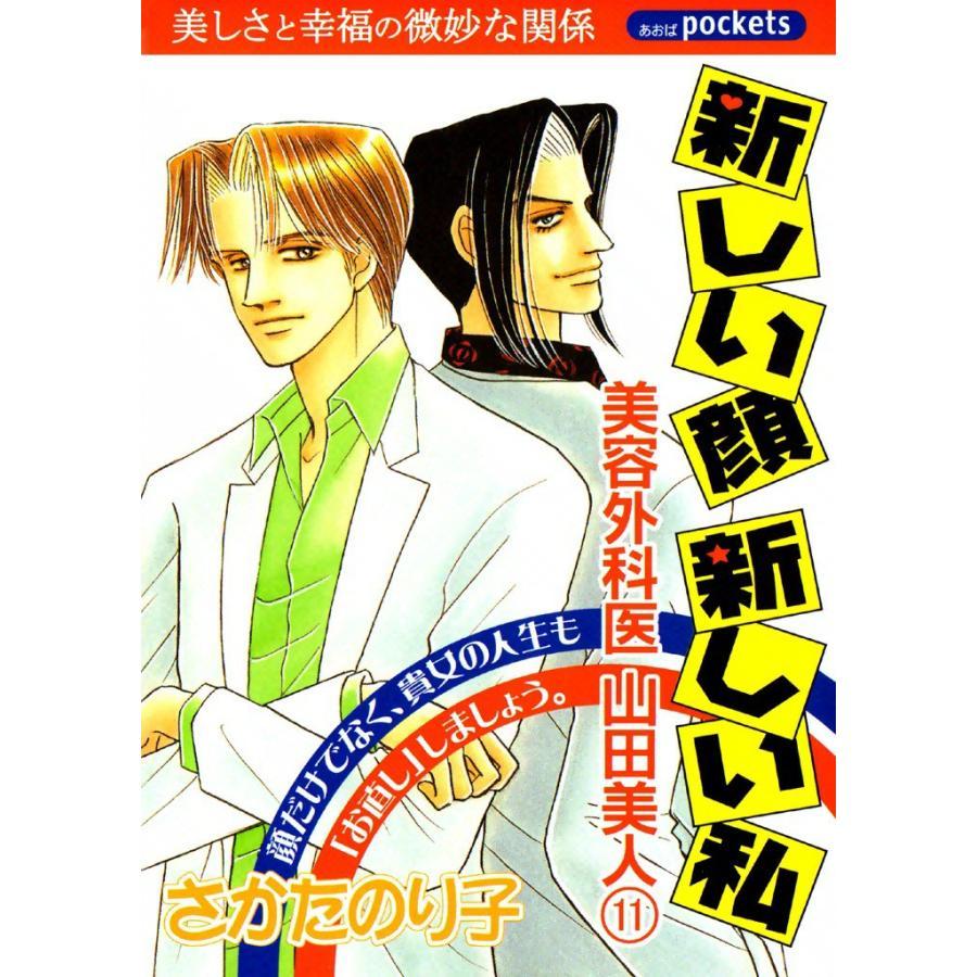 【初回50%OFFクーポン】美容外科医 山田美人 (11) 電子書籍版 / さかたのり子|ebookjapan