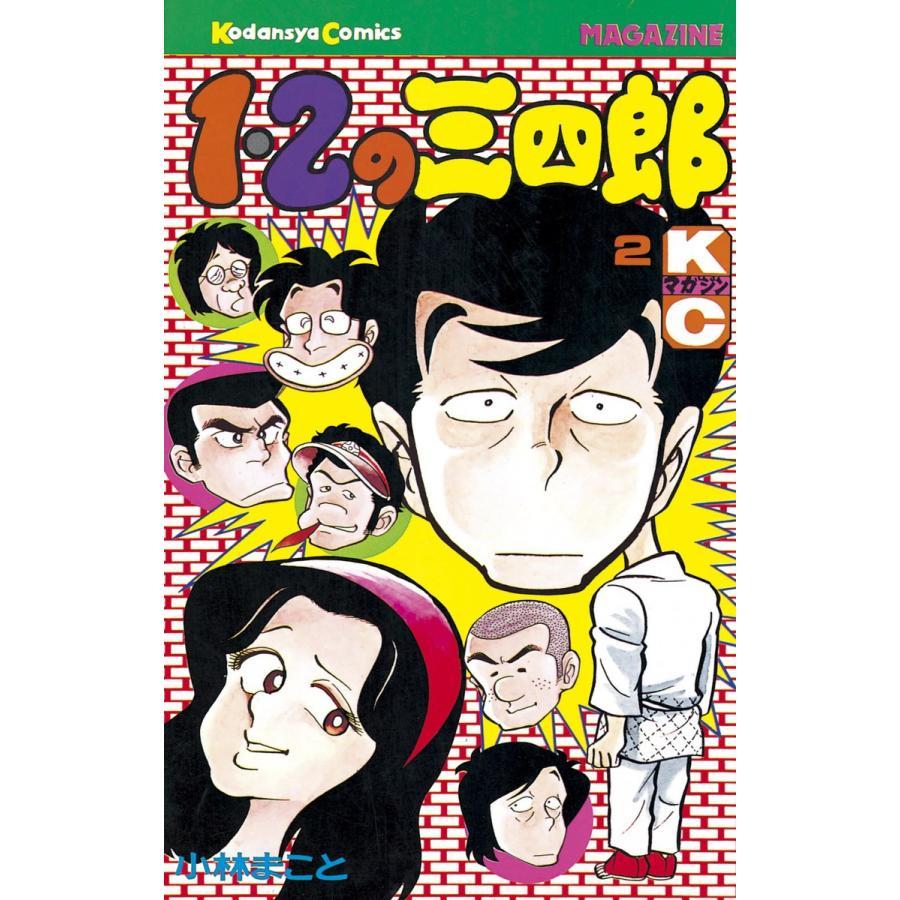 1・2の三四郎 (2) 電子書籍版 / 小林 まこと|ebookjapan