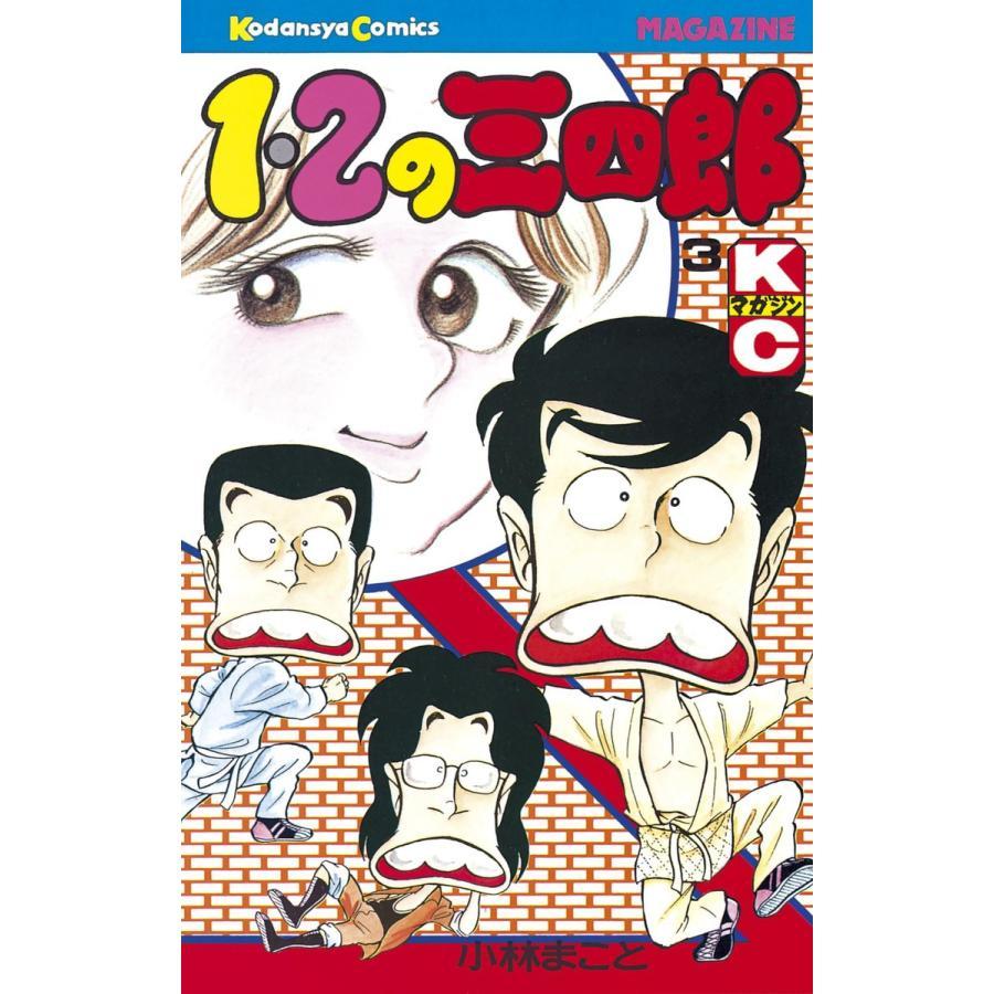 1・2の三四郎 (3) 電子書籍版 / 小林 まこと|ebookjapan