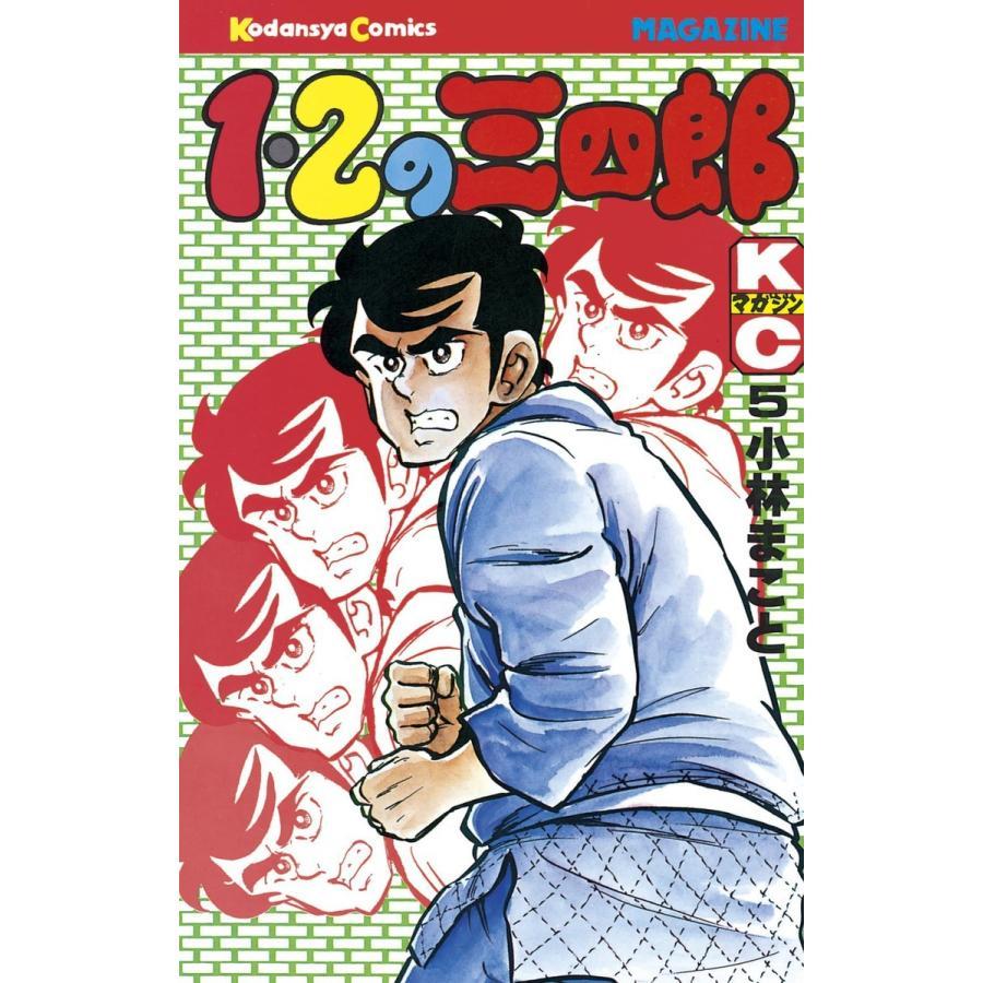 1・2の三四郎 (5) 電子書籍版 / 小林 まこと ebookjapan