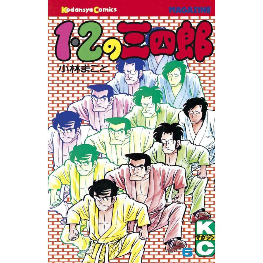 1・2の三四郎 (6) 電子書籍版 / 小林 まこと ebookjapan