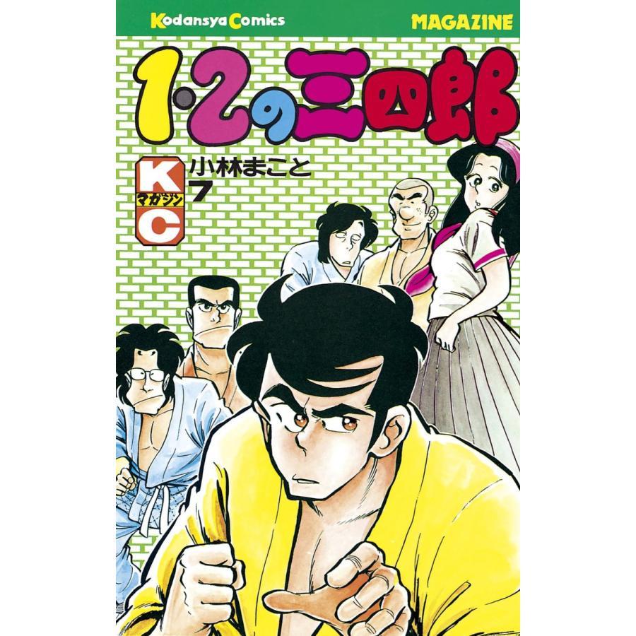 1・2の三四郎 (7) 電子書籍版 / 小林 まこと|ebookjapan