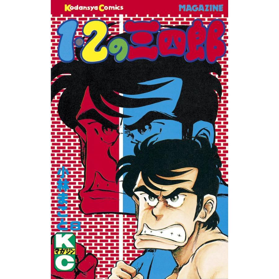1・2の三四郎 (8) 電子書籍版 / 小林 まこと|ebookjapan