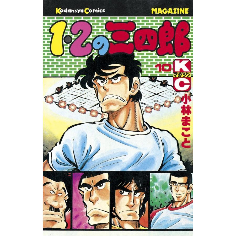 1・2の三四郎 (10) 電子書籍版 / 小林 まこと|ebookjapan