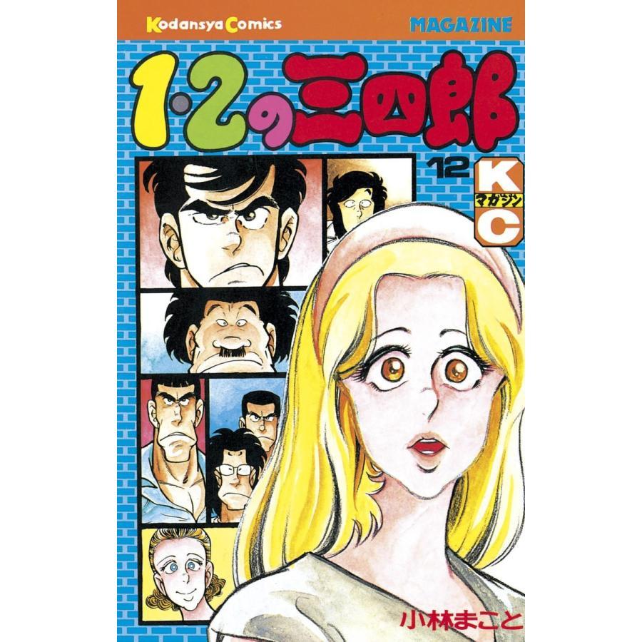1・2の三四郎 (12) 電子書籍版 / 小林 まこと|ebookjapan