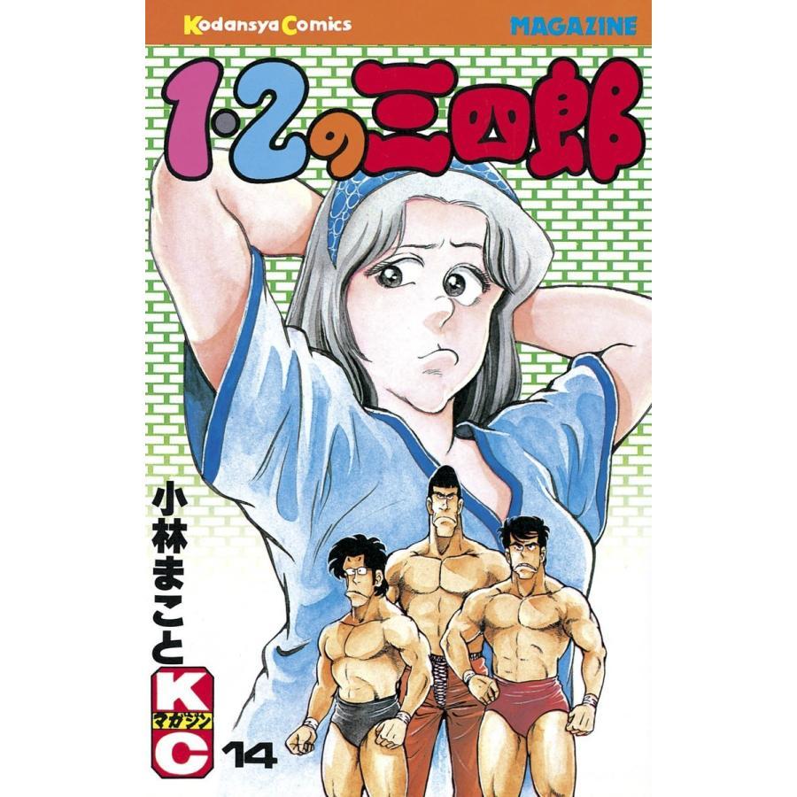 1・2の三四郎 (14) 電子書籍版 / 小林 まこと|ebookjapan