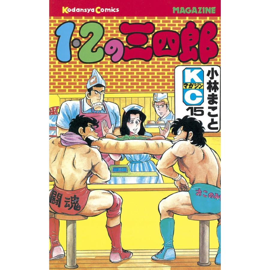 1・2の三四郎 (15) 電子書籍版 / 小林 まこと ebookjapan