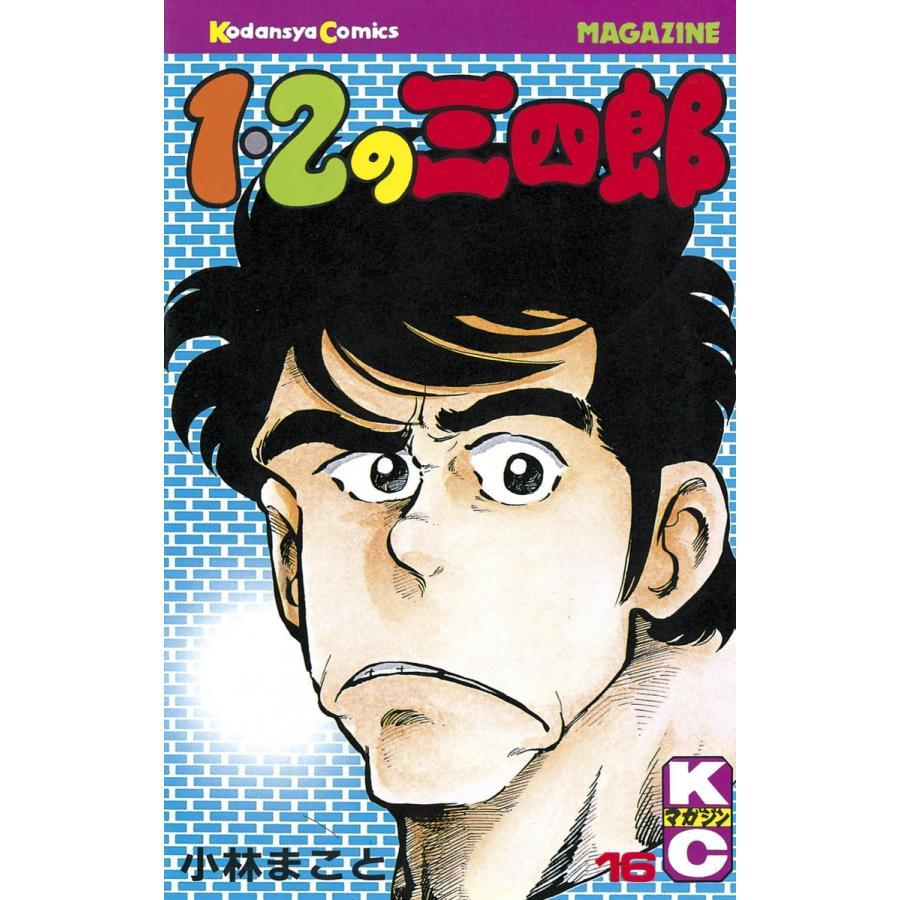 1・2の三四郎 (16) 電子書籍版 / 小林 まこと ebookjapan