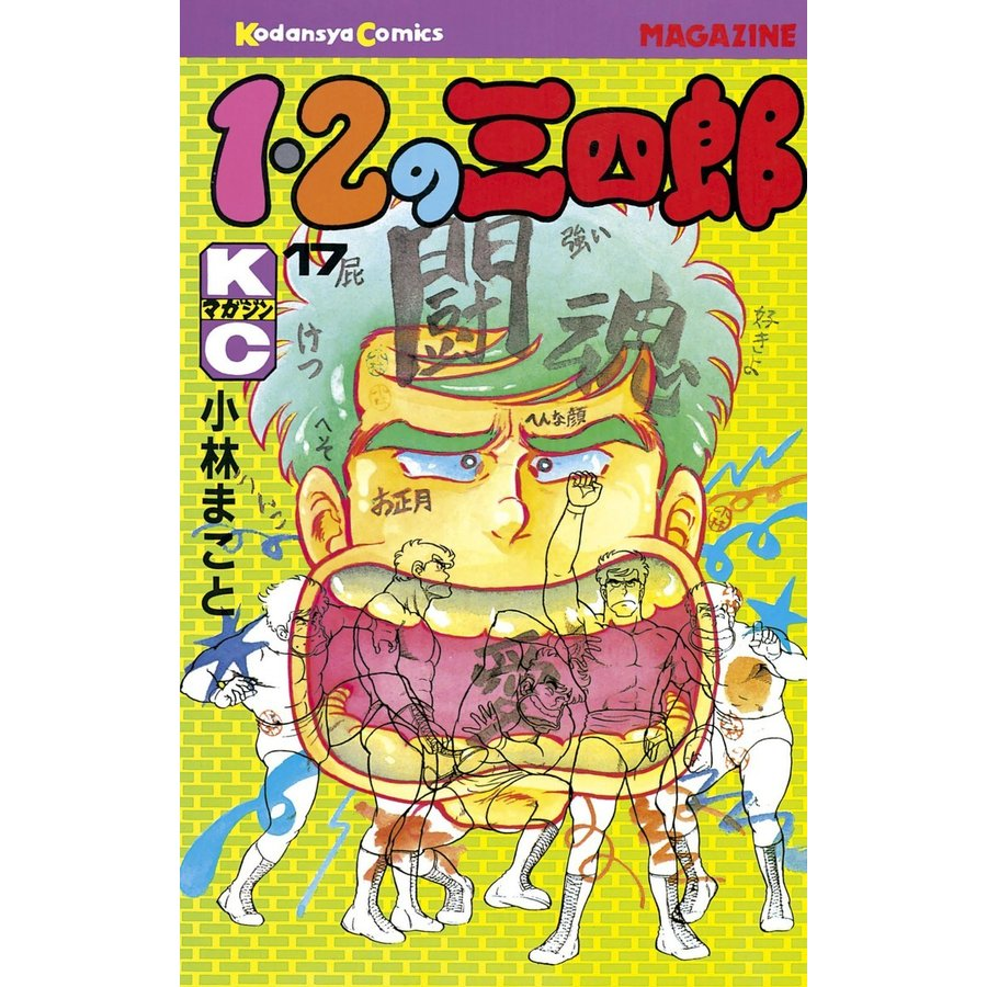 1・2の三四郎 (17) 電子書籍版 / 小林 まこと|ebookjapan