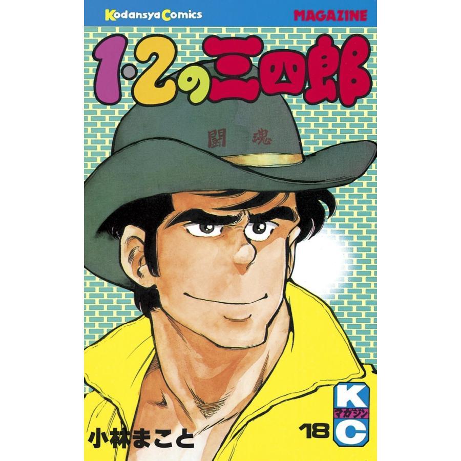 1・2の三四郎 (18) 電子書籍版 / 小林 まこと|ebookjapan