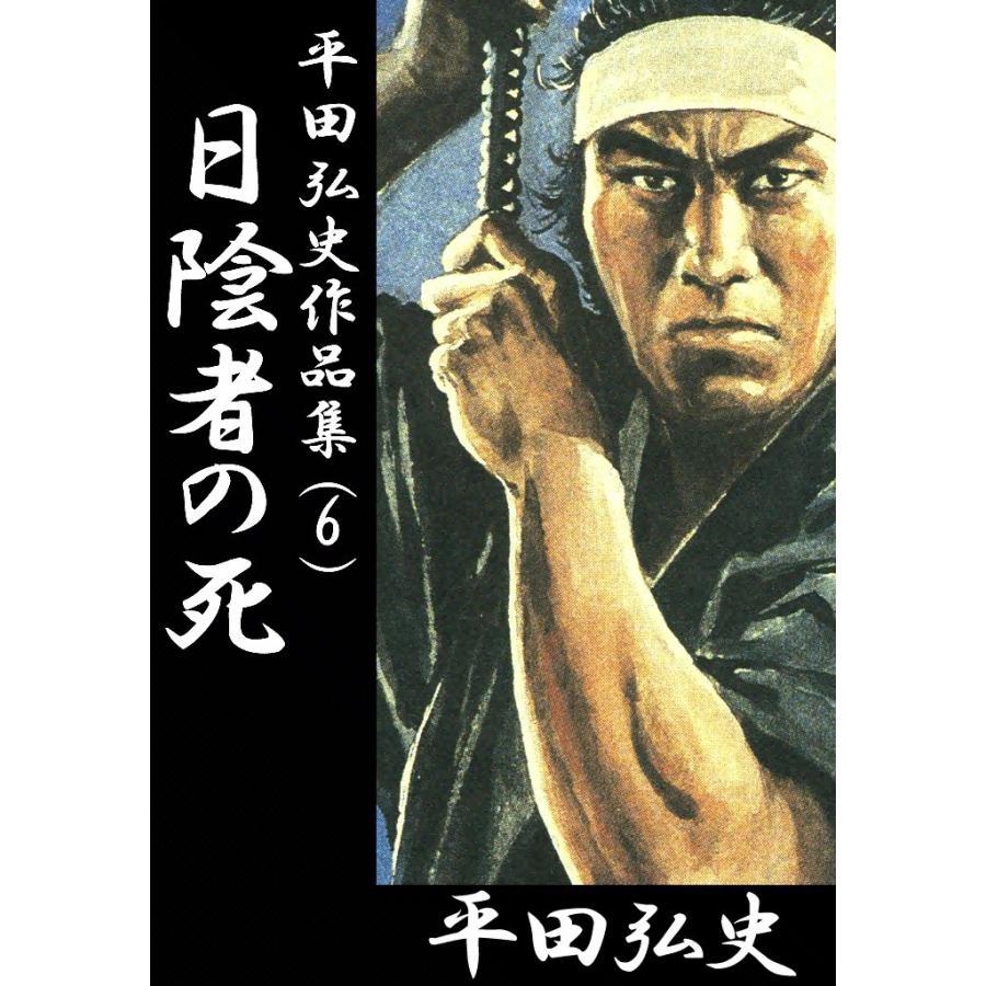 日陰者の死 電子書籍版 / 平田弘史 ebookjapan