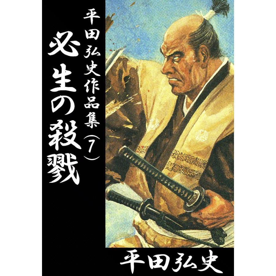 必生の殺戮 電子書籍版 / 平田弘史 ebookjapan