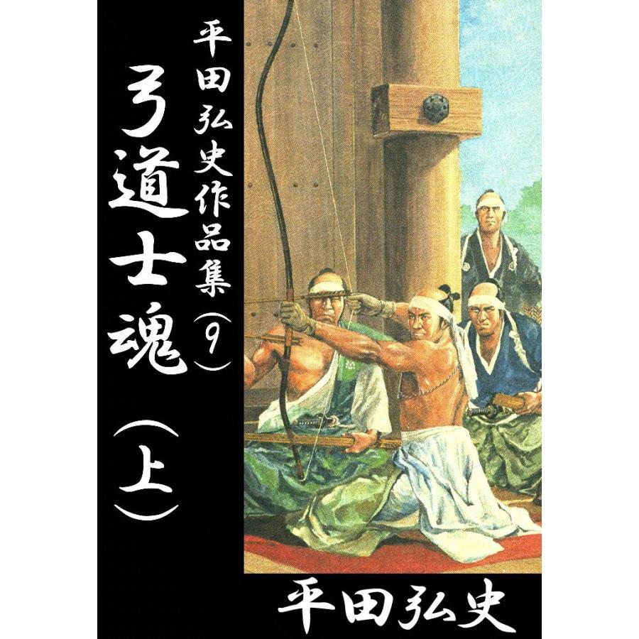弓道士魂 (上) 電子書籍版 / 平田弘史|ebookjapan