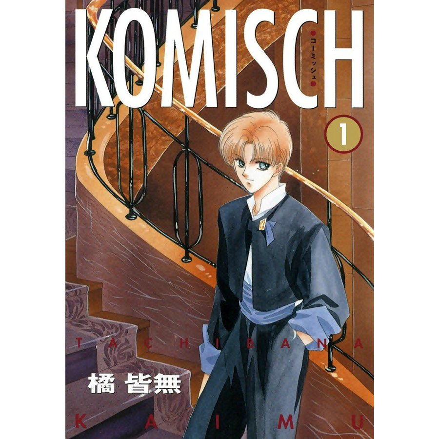 KOMISCH (1) 電子書籍版 / 橘 皆無|ebookjapan
