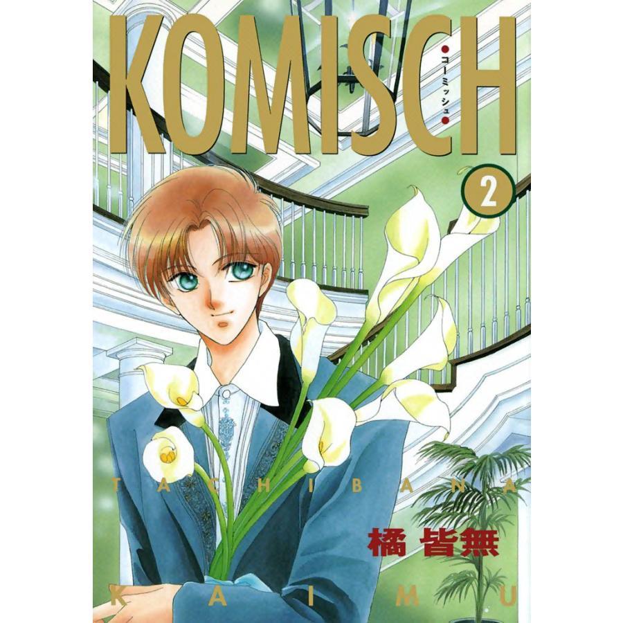 【初回50%OFFクーポン】KOMISCH (2) 電子書籍版 / 橘 皆無|ebookjapan