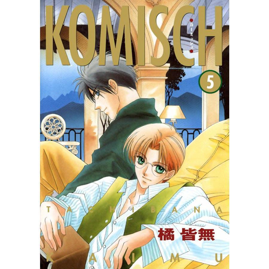 【初回50%OFFクーポン】KOMISCH (5) 電子書籍版 / 橘 皆無|ebookjapan
