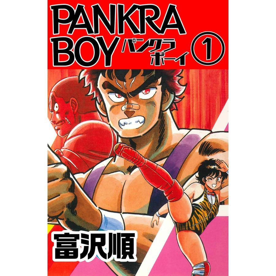 【初回50%OFFクーポン】PANKRA BOY (1) 電子書籍版 / 富沢順|ebookjapan