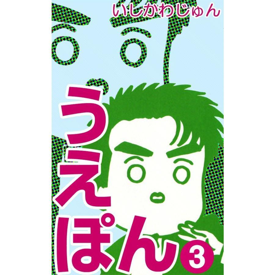 うえぽん (3) 電子書籍版 / いしかわじゅん ebookjapan
