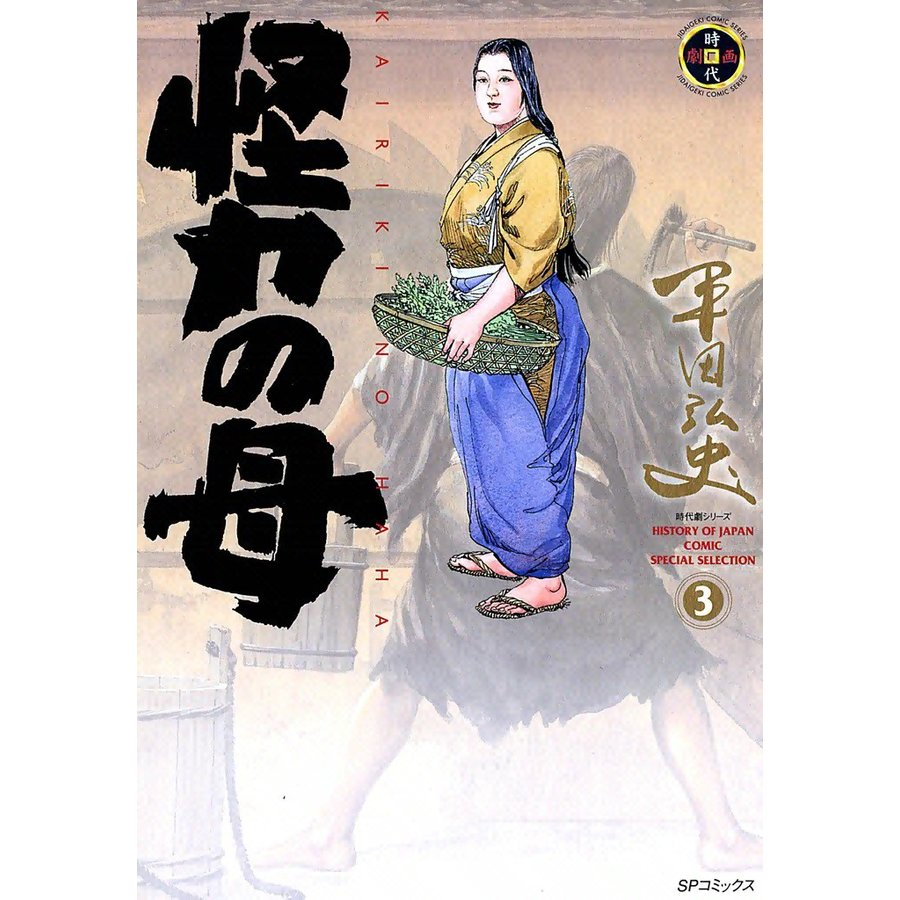 怪力の母 (3) 電子書籍版 / 平田弘史|ebookjapan