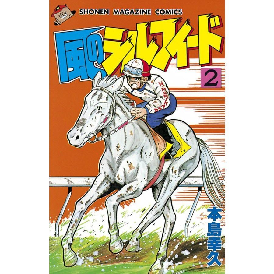 【初回50%OFFクーポン】風のシルフィード (2) 電子書籍版 / 本島幸久 ebookjapan