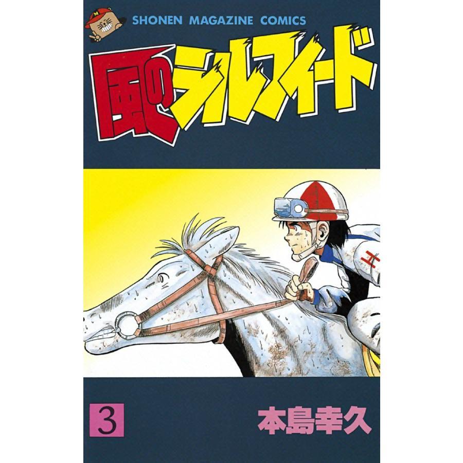 【初回50%OFFクーポン】風のシルフィード (3) 電子書籍版 / 本島幸久 ebookjapan