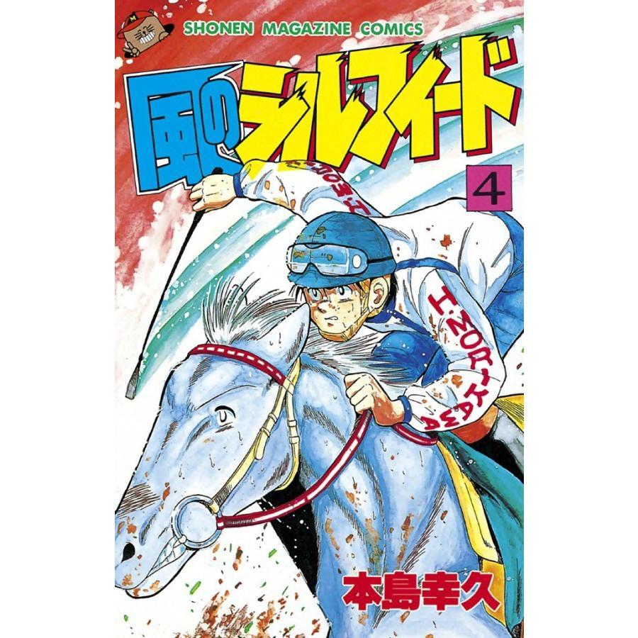 【初回50%OFFクーポン】風のシルフィード (4) 電子書籍版 / 本島幸久|ebookjapan