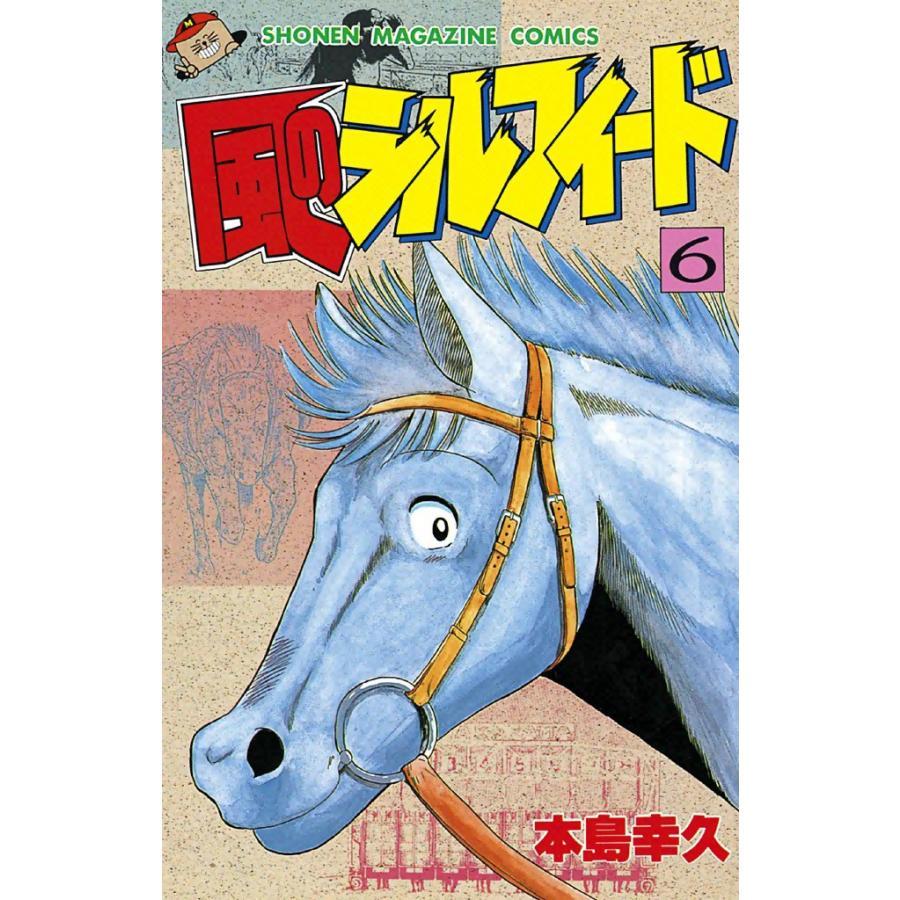 【初回50%OFFクーポン】風のシルフィード (6) 電子書籍版 / 本島幸久|ebookjapan