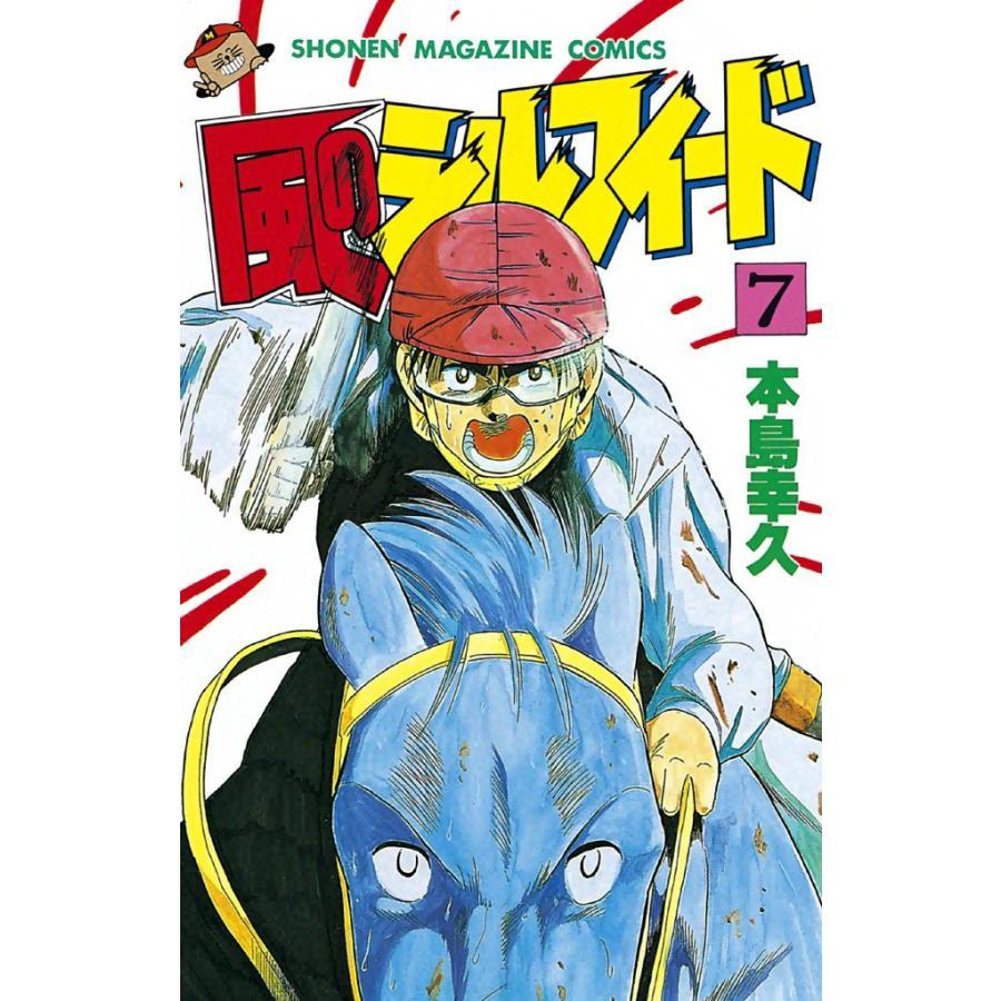 【初回50%OFFクーポン】風のシルフィード (7) 電子書籍版 / 本島幸久|ebookjapan